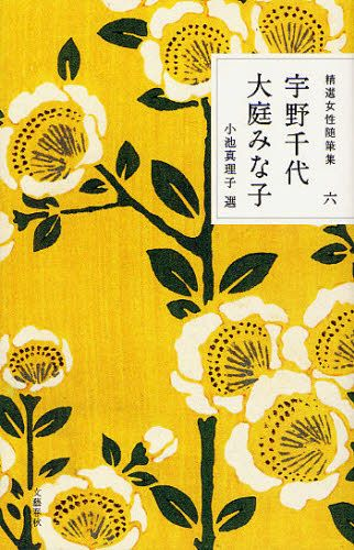 yellow flower print